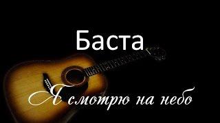 Баста 5 - Я смотрю на небо (Гитара)