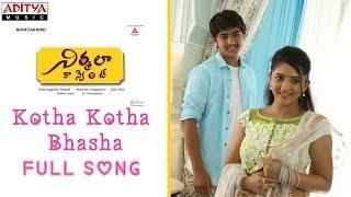 kottha Kotha Basha Full Song |Nirmala Convent Songs |Akkineni Nagarjuna,Roshan,Shriya,Roshan Saluri