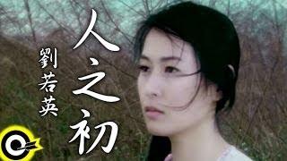 劉若英 René Liu【人之初 The beginning of love】Official Music Video