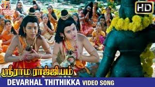 Sri Rama Rajyam Movie Songs | Devarhal Thithikka Video Song | Balakrishna | Nayanthara | Ilayaraja width=