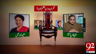 Caretaker PM  decision is now on parliament committee  | 26 May 2018 | 92NewsHD
