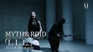 【MV】MYTH & ROID「L.L.L.」Music Clip 1コーラスVer.