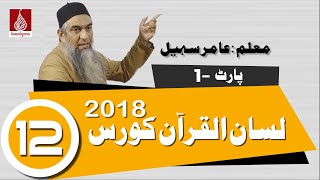 Lisan ul Quran course 2018 Part 01 Lecture no 12 width=