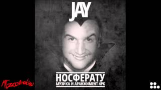 JAY - Носферату (Official Release)