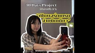 Day 3 / 30 Days Project : เปิดพอร์ตเทรด Forex ง่ายนิดเดียว!!!