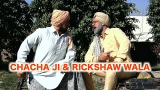 CHACHA BISHNA & RICKSHAW WALA || PUNJABI COMEDY SKIT || SPONSORED BY : BHARAWAN DA DHABA