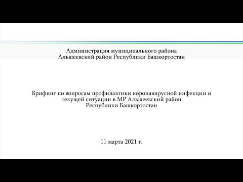 Брифинг о ситуации с распространением новой коронавирусной инфекции на территории Альшеевского района