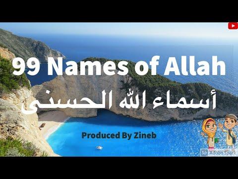 99 Names Of Allah (SWT) أسماء الله الحسنى