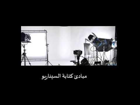 مبادئ كتابة السيناريو - الفيلم الإعلاني