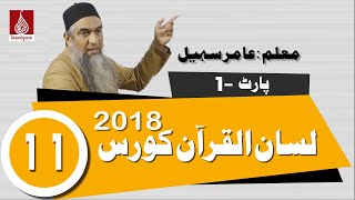 Lisan ul Quran course 2018 Part 01 Lecture no 11 width=