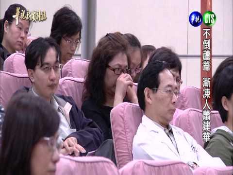 【不倒蘆葦 漸凍人蕭建華】華視新聞雜誌 2013.06.24 - YouTube