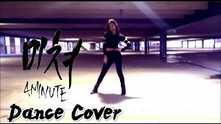 4MINUTE - 미쳐 (Crazy) Dance/Vocal Cover