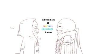 ERROR!Sans и Ink!Sans (RUS DUB) [1 часть]