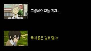 문호스트레이독스 라디오 / 성우들의 고충 8ㅅ8