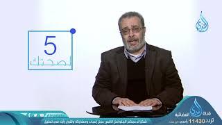 الوجبات السريعة   ح9  خمسة لصحتك   الدكتور مراد عاصم