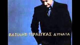 ΒΑΣΙΛΗΣ ΤΕΡΛΕΓΚΑΣ-ΚΑΙ ΠΟΥ ΝΑ ΣΕ ΒΡΩ ΞΑΝΑ