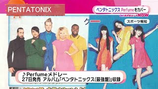 Info. : Perfume's Song Cover by PENTATONIX at 2016 July 6