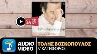 Τόλης Βοσκόπουλος - Κατήφορος (Official Audio Video HQ)
