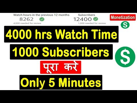 Download thumbnail for How To Complete 4000 Hour Watch Time & 1000