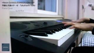 [신세기 에반게리온] 残酷な天使のテーゼ 잔혹한 천사의 테제 - 高橋 洋子 타카하시 요코 _ 피아노 커버 Piano Cover