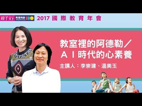 未來人才與新素養│李崇建、溫美玉|2017親子天下國際教育年會 - YouTube