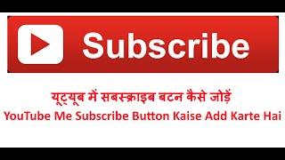 YouTube Me Subscribe Button Kaise Add Karte Hai यूट्यूब में सबस्क्राइब बटन कैसे जोड़ें