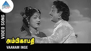 G Ramanathan Hit Song | Vaanam Inge Video Song | Ambikapathy | TMS | Sivaji Ganesan | Bhanumathi