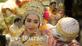 Justin Bieber - Love Yourself Thai Style! Violin, Piano, Thai Instruments Cover.