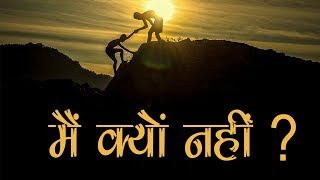 Mai Kyu Nahi | Hindi Motivational Video by Abby Viral width=