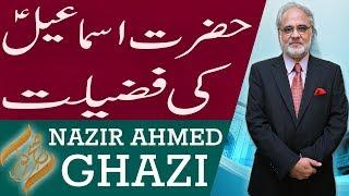Subh E Noor | Hazrat Ismail (AS) | Nazir Ahmed Ghazi | 7 August 2018 | 92NewsHD