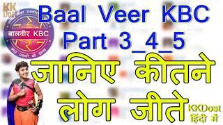 Baal Veer KBC Part 3_4_5 का उत्तर जान लिजिये | Baal Veer Dev Joshi And Anushka Sen And KBC