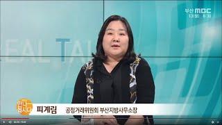 피계림 공정거래위원회 부산지방사무소장 다시보기