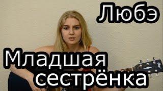 Любэ - Младшая сестрёнка (cover) Таня Домарева