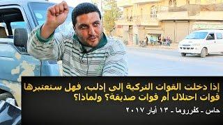 كفرروما - حاس || إذا دخلت القوات التركية إلى إدلب فهل ستعتبرها قوات احتلال؟ ولماذا؟