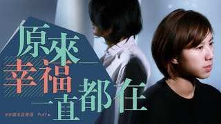 林宥嘉寵兒 cover by陳筠婷