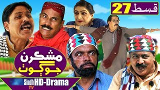 Mashkiran Jo Goth EP 27 | Sindh TV Soap Serial | HD 1080p |  SindhTVHD Drama