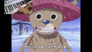 원피스 명장면에 피아노 비지엠 깔기  (쵸파)  - 여운(YUN)