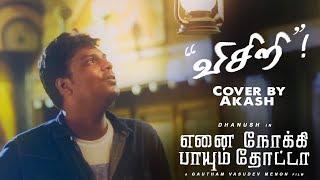 Visiri - Restrung Cover by Akash | Enai Noki Paayum Thota | Dhanush | Gautham Menon