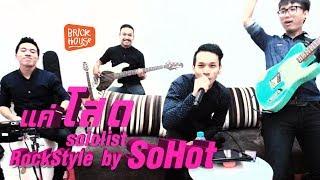 แค่โสด - SOLOLIST [โคตร Rock] by วง SoHot