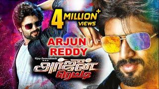 Arjun Reddy Tamil Dubbed Full Movie || Vijay Deverakonda || Bhavani HD Movies