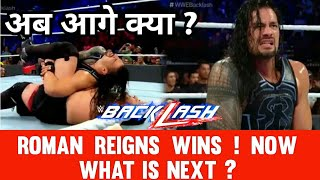Roman reigns wins ! Now what's next for Roman reigns ! WWE Backlash 2018 Highlights 6 May