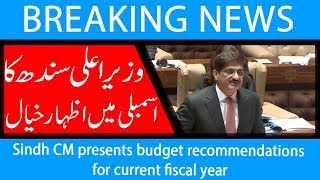 Sindh CM presents budget recommendations for current fiscal year | 17 Sep 2018 | 92NewsHD