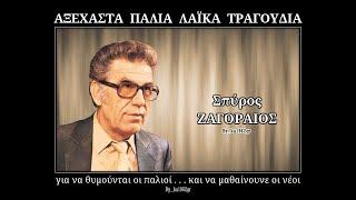 ΣΠΥΡΟΣ ΖΑΓΟΡΑΙΟΣ - Εγώ δεν είμαι αλήτης