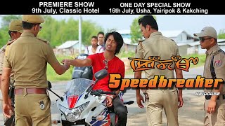 Speedbreaker Release 9 July 2017  Official Movie Trailer 2 2017
