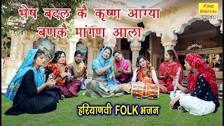 भेष बदल कै कृष्ण आग्या बणके मांगन आला   New Haryanvi Folk Bhajan 2019 | Rekha Garg