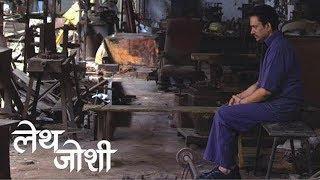 'Lathe Joshi' : Marathi Movie with number of Awards in Film Festival - Marathi