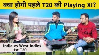 INDvsWI, 1st T20I, Preview: Hyderabad T20 मुकाबले के लिए क्या होगी टीम इंडिया की प्लेइंग XI