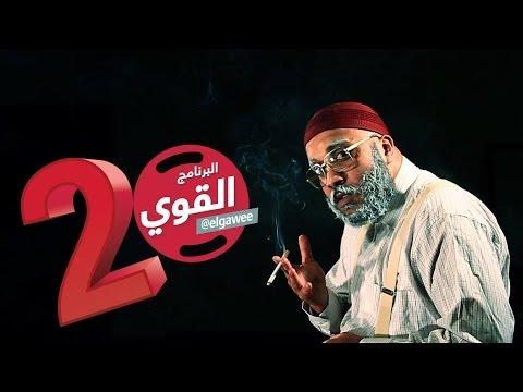 #البرنامج_القوي #ترويجي #الموسم_الثاني elGawee #Promo# #ابو_هاني_الهايبرد