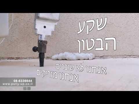 סרטון: פוליאפ - טכנולוגיה חדשנית להרמת משטחי בטון ששקע