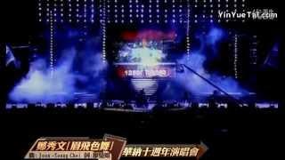 《眉飞色舞》DJ舞曲 郑秀文华纳十周年演唱会 现场版 超清
